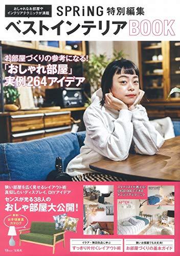 SPRiNG インテリア BOOK 最新号 表紙画像