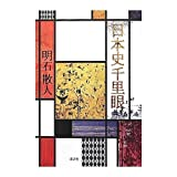 I visit the original landscape of home Akechi - Japan Taisho village ibun (2009) ISBN: 4877971424 [Japanese Import]
