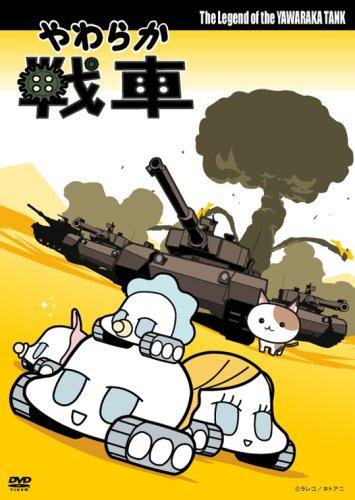 戦車 やわらか 「上昇志向、ないんです」――「やわらか戦車」作者の今