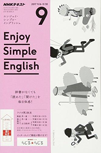 NHKラジオ エンジョイ・シンプル・イングリッシュ 2017年9月号 [雑誌] (NHKテキスト)