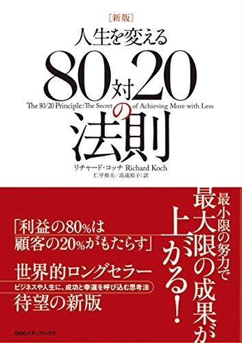 人生を変える80対20の法則 リチャード・コッチ