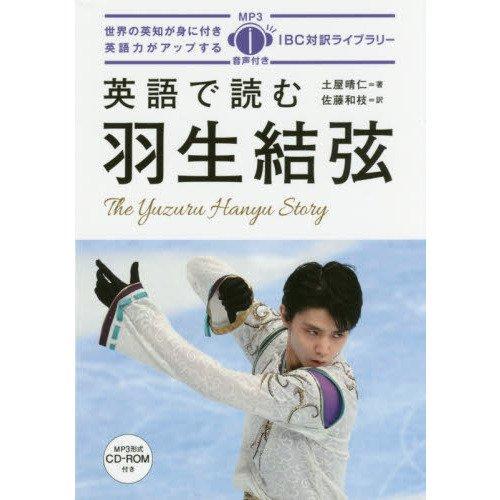 英語で読む羽生結弦 (IBC対訳ライブラリー)