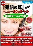 絶対『英語の耳』になる!リスニング50のルール 徹底トレーニング編 CD3枚付
