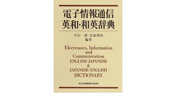 和英 辞典