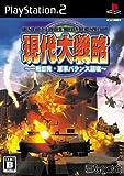 Gendai Daisenryaku: Isshoku Sokuhatsu - Gunji Balance Houkai [Japan Import]
