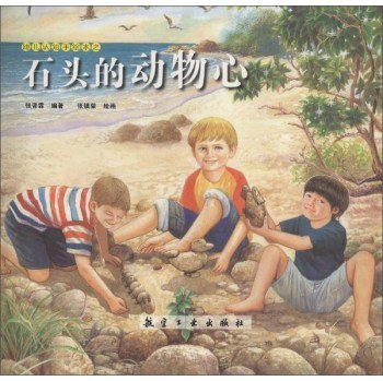 Download Stone animal heart - Baby Cognitive painted this(Chinese Edition) PDF