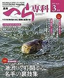 月刊へら専科 2019年 03 月号 [雑誌]