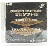 SUPER CD・ROM体験ソフト集 【PCエンジン】