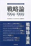 戦略論 1994-1999 (HARVARD BUSINESS PRESS)