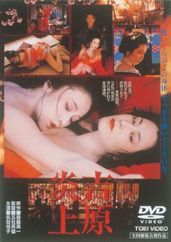 Japanese Movie - Yoshiwara Enjou [Japan DVD] DUTD-2128