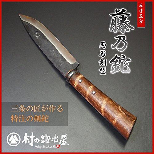 相田合同工場 藤乃鉈 165mm(五寸五分) 両刃剣型 ケース付 B01CG394Z0