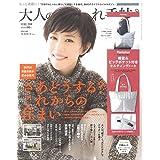 大人のおしゃれ手帖 2018年12月号