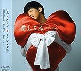Aishiteru by Siwon Ryu (2000-08-22)