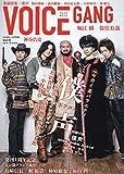 VOICE GANG Vol.5 2018 WINTER