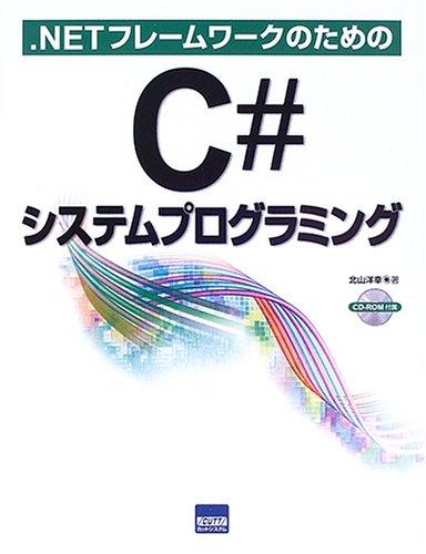 .NETフレームワークのためのC#システムプログラミング
