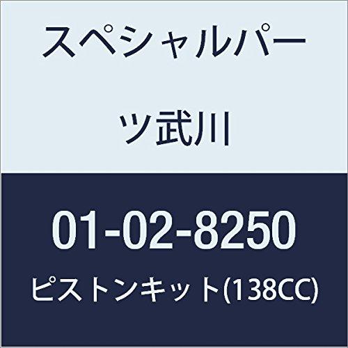 SP武川 ピストンキット(138CC) コンプリート用 01-02-8250   B008CLWTG2