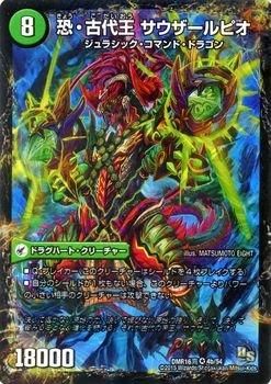 デュエルマスターズ/DMR-16真/004b/VR/恐・古代王 サウザールピオ/恐龍界樹 ジュダイオウ/自然/ドラグハート・クリーチャー