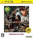 ドラゴンズドグマ[PS3 the Best]の商品画像