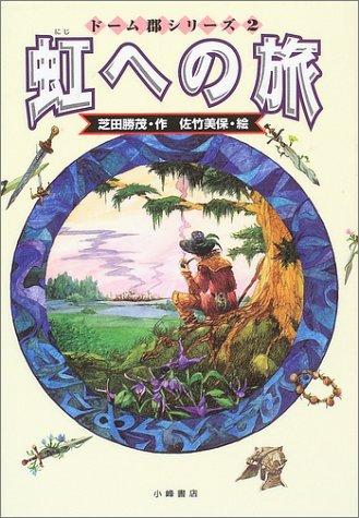 虹への旅 (ドーム郡シリーズ)