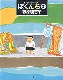 ぼくんち (3) (スピリッツとりあたまコミックス)
