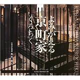 よみがえる京町家くろちく (Suiko books (125))