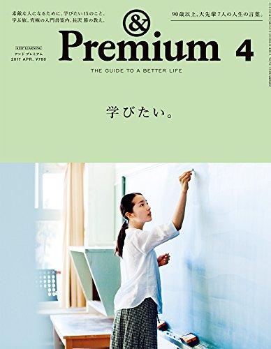& Premium (アンド プレミアム) 2017年 4月号 [ 学びたい。]