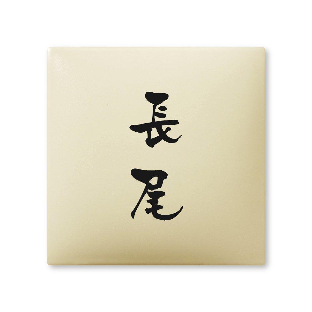 丸三タカギ 彫り込み済表札 【 長尾 】 完成品 アークタイル AR-1-2-3-長尾   B00RFAZ85U