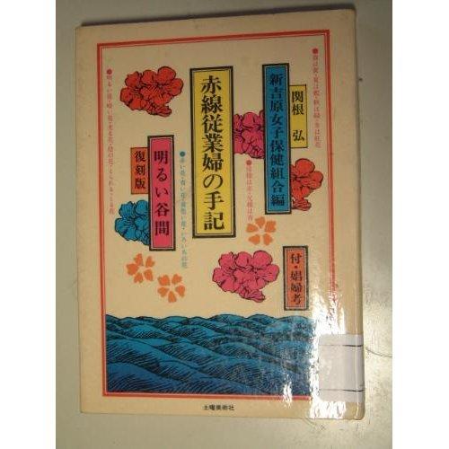 Akasen jugyofu no shuki: Tsuketari shofu ko (Japanese Edition)