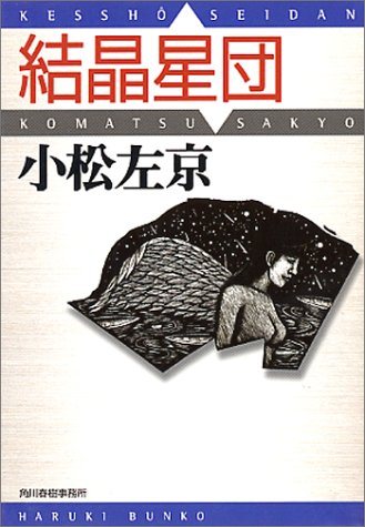 結晶星団 (ハルキ文庫)