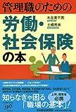 管理職のための労働・社会保険の本