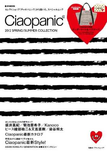 Ciaopanic 2012 ‐ SPRING / SUMMER 大きい表紙画像