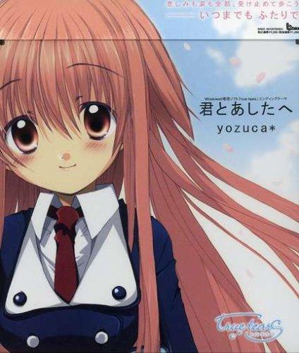 Kimi to Ashita E (True Tears Ending Theme)