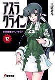 アスラクライン〈12〉世界崩壊カウントダウン (電撃文庫)(三雲 岳斗/和狸 ナオ)