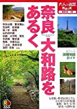 奈良大和路をあるく (大人の遠足BOOK 西日本)