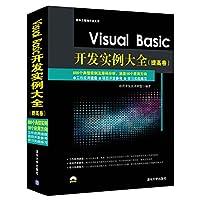 Visual Basic开发实例大全(提高卷)(附光盘)