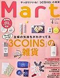 Mart(マート) 2019年 04 月号