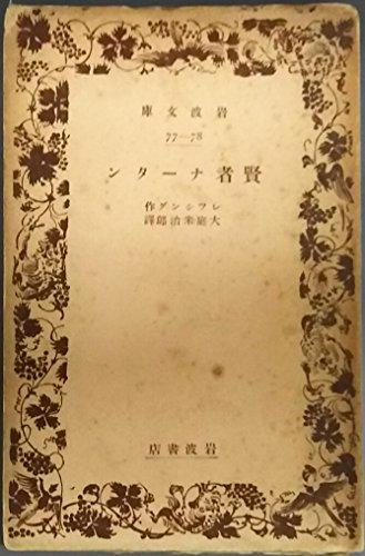 賢者ナータン (岩波文庫創刊書目 復刻)