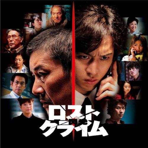 LOST CRIME -SENKO- OST