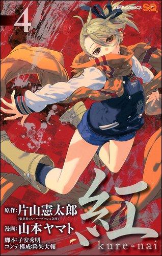 紅kureーnai 4 (ジャンプコミックス)