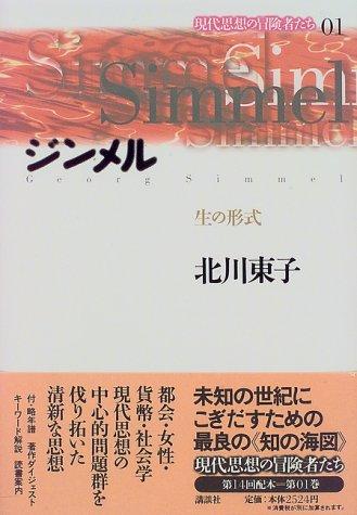 ジンメル―生の形式 (現代思想の冒険者たち)