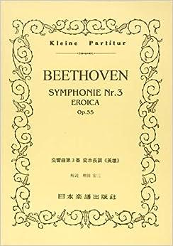 No.116 ベートーヴェン/交響曲第3番《英雄》 Op.55 変ホ長調 (Kleine Partitur)