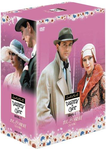 [DVD]おしどり探偵[完全版]DVD-BOXI