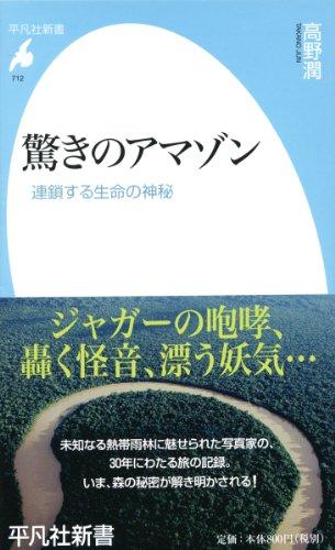 驚きのアマゾン: 連鎖する生命の神秘 (平凡社新書)