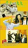 Qian wang 1991 [VHS]
