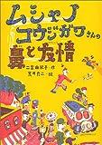 Friendship and nose of Onimusha Roh Koji Wagga's (2001) ISBN: 403439160X [Japanese Import]