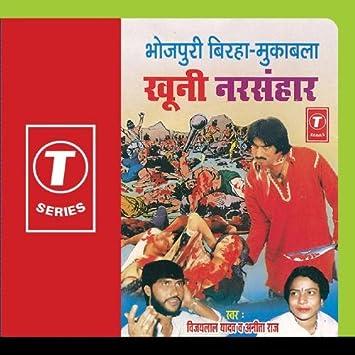 Vijay Lal Yadav - Khooni Narsanhaar - Amazon com Music