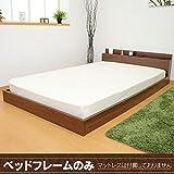 (DORIS) ベッド ダブル フレームのみ【アトラス ダブル ブラウン】ロースタイル フロアベッド 組み立て式 コンセント付き