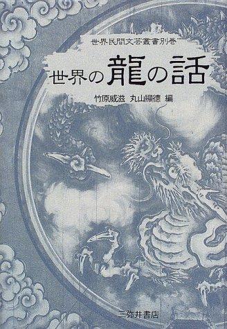 世界の龍の話 (世界民間文芸叢書)