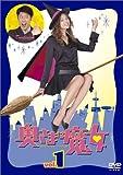 奥さまは魔女 Vol.1 [DVD]