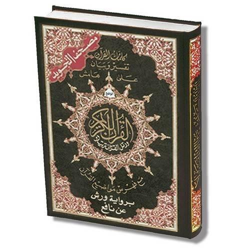 Tajweed Quran (Whole Quran, Warsh Narration) (Arabic) by Dar Al-Ma'arifah (2007-07-01) (Warsh Quran)